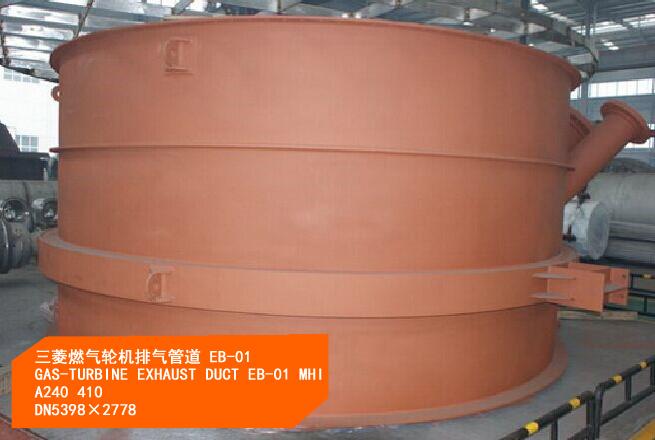 三棱燃气轮机排气管道 EB-01