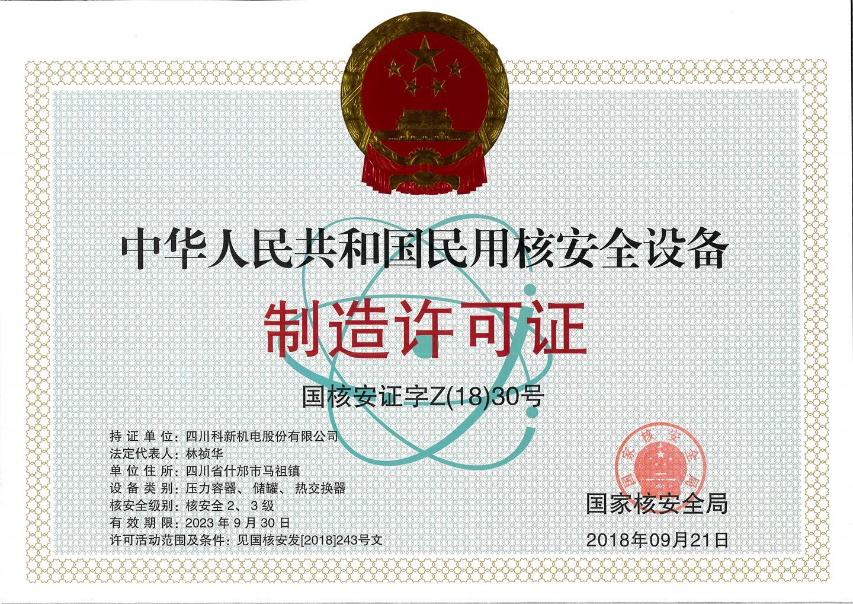 民用核安全設備制造許可證書_副本.jpg
