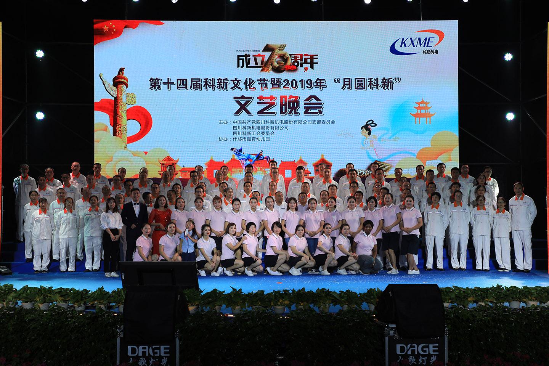 """2019年第十四届秒速时时彩文化节暨2019年""""月圆秒速时时彩"""""""
