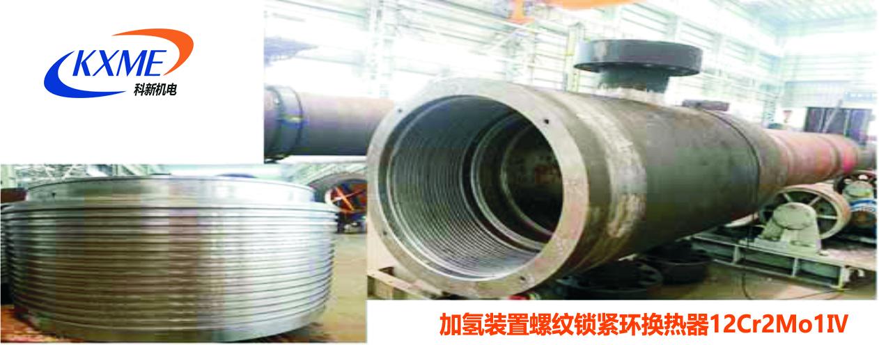 加氫裝置螺紋鎖緊環換熱器12Cr2Mo1Ⅳ/S32168